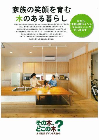 mokuzai-A4-1.jpg
