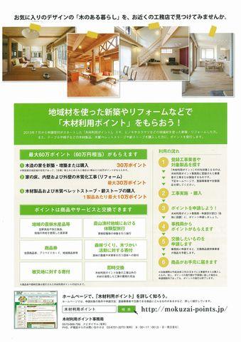mokuzai-A4-2.jpg